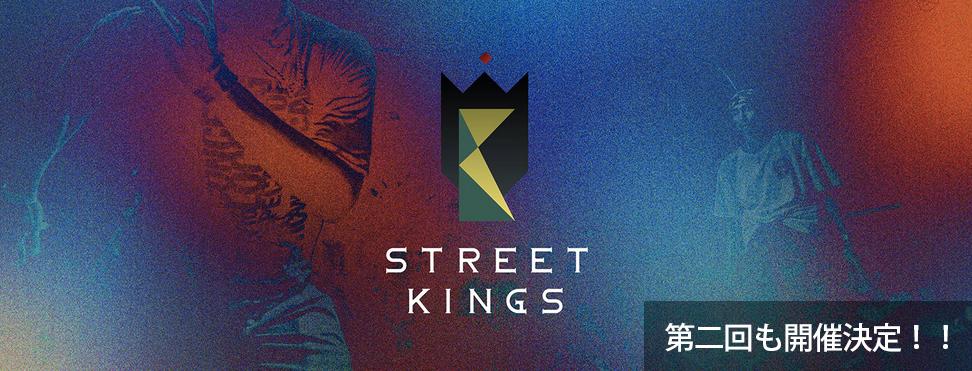 ストリートキングス ダンサー